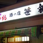 笹新 - 店舗外観