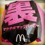 マクドナルド - 裏てりやきマックバーガー