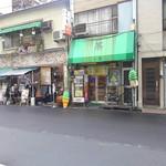 茶 一条 - マッコ通り