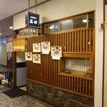 季節料理 西田 - 有楽町交通会館ビルB1Fにあります
