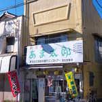 あま太郎 - 「東京甘太郎総本舗チエンストアー」の文字が、時代を物語る