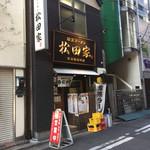 松田家 - 店舗外観