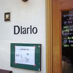 ディアリオ - 店舗外観