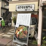 焼きそば専門店 濱崎 - 店の外観