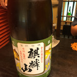 彩 - 本日の日本酒「新潟県 伝統辛口 麒麟山(600円)」