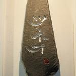 ツネオ - 銘板「ツネオ」