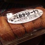 するさしのとうふ 峰尾豆腐店 - おからドーナツ[350円]