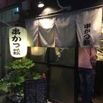 酒処 串かつ萩 -