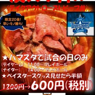 ベイスターズ応援!ハマスタ試合の日濱スタ丼を半額でご提供っ!