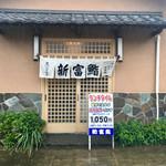 新富鮨 - 雨の日の訪問