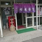 軽米食堂 -