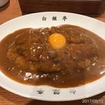 カレー専門店 白銀亭  - トンカツカレー+卵