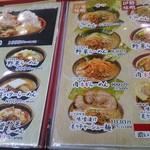 66969975 - 麺メニュー
