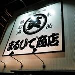 鶏白湯 京都ラーメン まるひで商店 - 外観