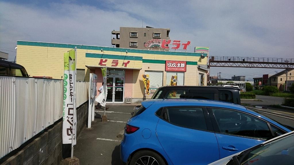 おべんとうのヒライ 島町店