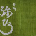 片町 弥ひろ -