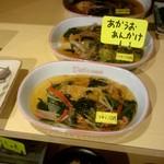丸惣 - あかうおあんかけ:170円