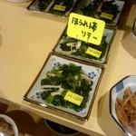 丸惣 - ほうれん草ソテー:100円