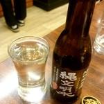 十和田 - 縄文明水:800円