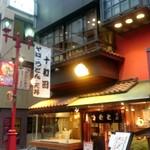 十和田 - かんのん通り メトロ商店街