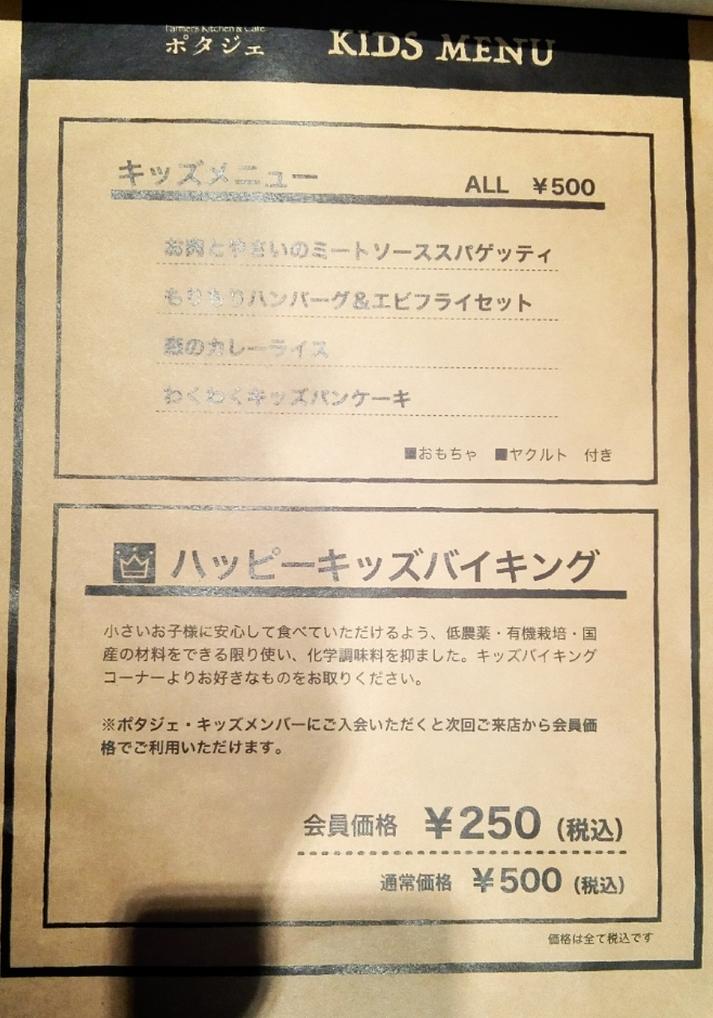 Farmer's Kitchen & Cafe ポタジェ