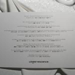 レフェルヴェソンス - 2017.5 テロワール~ 海と大地が出会う場所で(10,000円、税サ別)