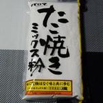 御影新生堂 - 料理写真:たこ焼きミックス粉