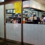 家系ラーメン 桂家 - 祝 再開!2017.5