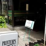 プランタン - 入口