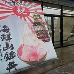 みなと市場 小松鮪専門店 - 酒田みなと市場