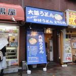 66990555 - 早稲田口の左側