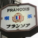 フランソア喫茶室 - 昭和9年創業の喫茶店。