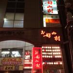 山ちゃん - このビルに、お好み焼き屋さんだけで30店くらい入ってます。1店は10人前後のキャパ、回転も早い。