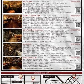 六本木-麻布十番に系列店舗が5店舗あります!!