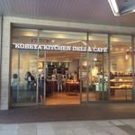神戸屋キッチン デリ&カフェ - 外観です