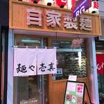 麺や壱真 - 外観