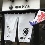 増田うどん - 入りグリはなかなか雰囲気がある