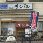 670368 - sushisei001.jpg