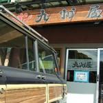 九州屋 - kyushyuya001.jpg