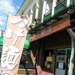 九州屋 - kyushyuya004.jpg
