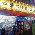 つけ麺大王赤羽店 - 赤羽の『つけ麺大王』