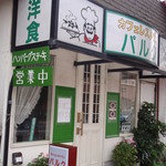 カフェレストラン パルク - 店外観