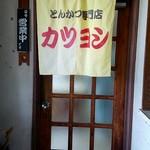 とんかつ専門店カツヨシ - 入口