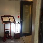 ニュー信州 - ビルの入り口です