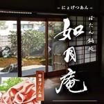 ぼたん鍋処 如月庵 - その他写真:如月庵