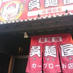 呉麺屋 - 店舗外観