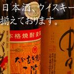 小波 - 地酒 各種焼酎取り揃えています。