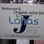 67011633 - Restaurant & Organic wine bar Lohas Japanase STYLE