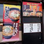 麺屋ここいち 元祖尾張中華そば - 九州で食べられるのはまだ3店舗だけです。