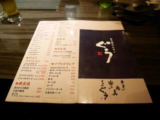 炭火焼ホルモン ぐう - 2017/5/12  ドリンクメニュー